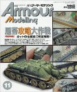 Armour Modelling(アーマーモデリング) 2016年 11 月号