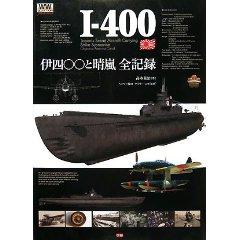 イ号第400潜水艦