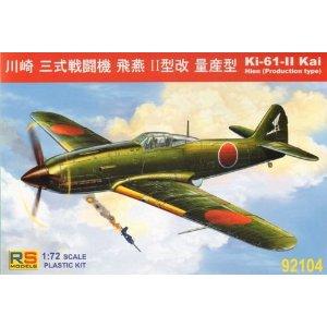 ★日本陸軍 三式戦闘機 飛燕(キ-61)キット★