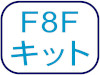 F8Fキット