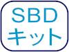 SBDキット